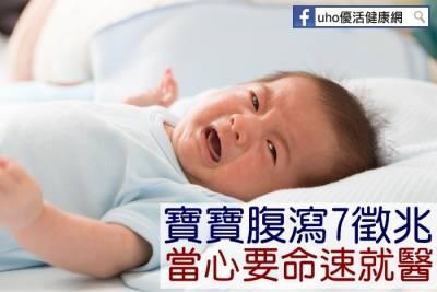 寶寶腹瀉7徵兆 當心要命速就醫