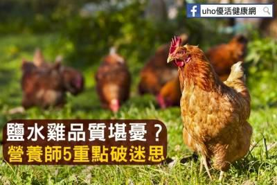 鹽水雞品質堪憂?營養師5重點破迷思