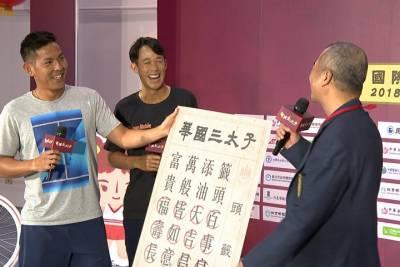 三太子盃總獎金加碼 台灣等級最高男網賽