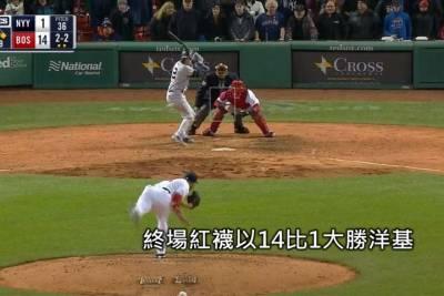 林子偉精彩雙殺守備 紅襪擊垮洋基奪9連勝