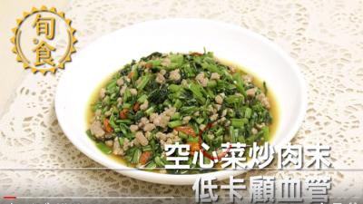 【影音】低卡顧血管!空心菜炒肉末這樣煮,好吃又健康...