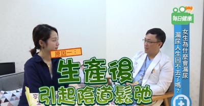 女性失禁 漏尿超困擾?陳保仁醫師授三招杜絕「滴答尿」