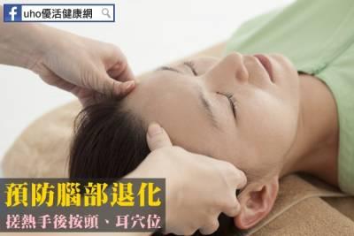 預防腦部退化 搓熱手後按頭 耳穴位