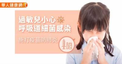 過敏兒小心呼吸道細菌感染 施打疫苗防肺炎