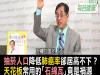 為何台灣人肺癌率居高不下?這些日常致癌大地雷千萬別輕忽!