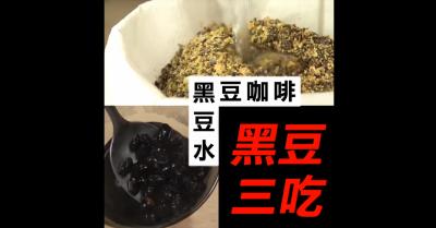 老祖宗的養生秘密!三種「黑豆」吃法大公開:補腎 抗氧 顧筋骨一次滿足