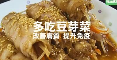 豆芽菜新吃法! 馬可老師教「五花肉豆芽菜捲」改善膚質 提升免疫力