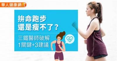 拚命跑步還是瘦不了?三鐵醫師破解1關鍵+3建議