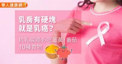 乳房有硬塊就是乳癌?抗乳腺癌必吃薑黃 番茄10種食物