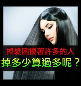 掉髮困擾著許多人,怎麼判斷掉髮是否算過多?