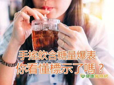 手搖飲含糖量爆表 你看懂標示了嗎?