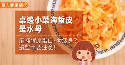 桌邊小菜海蜇皮是水母,能補膠原蛋白 助瘦身?這些事要注意!