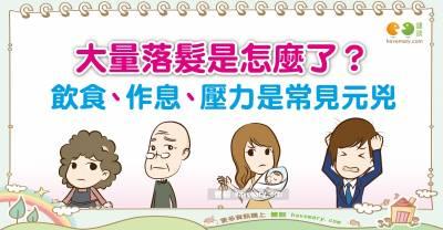 大量落髮的常見原因|全民愛健康 頭髮篇6