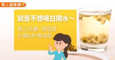 就是不想喝白開水~夏日消暑 清宿便,必備5杯風味飲