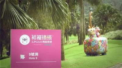 LPGA台灣賽10 25開打 決賽挑戰3萬2千名觀眾進場