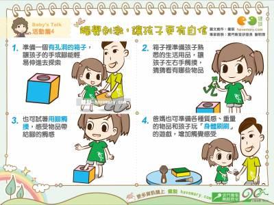 觸覺刺激,讓孩子更有自信 Baby's talk 活動篇4