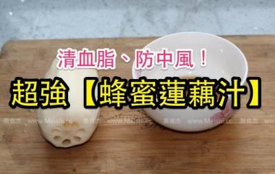 蜂蜜蓮藕汁:清血脂 防中風