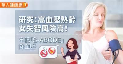 研究:高血壓熟齡女失智風險高!牢記「S-ABCDE」降血壓