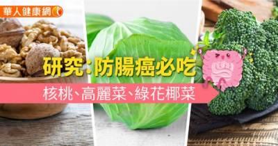 研究:防腸癌必吃核桃 高麗菜 綠花椰菜