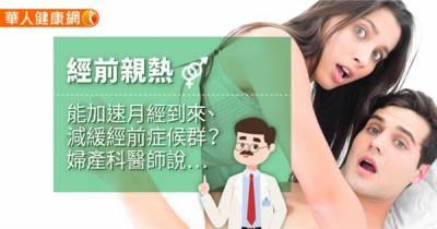 經前親熱能加速月經到來 減緩經前症候群?婦產科醫師說…