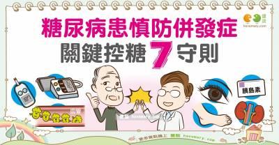 糖尿病患控糖7守則|認識疾病 糖尿病篇27