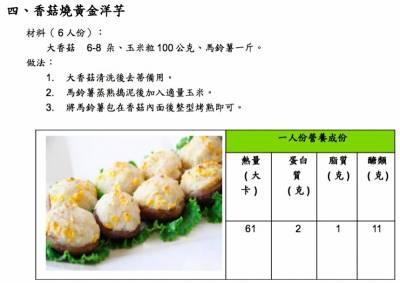 眼睛過勞?護眼這樣吃就對了!|台灣好食材