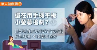 還在用手機平板小螢幕追劇?選對有護眼功能的電視才能放鬆紓壓,不讓雙眼過勞