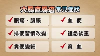 台灣大腸癌發生率世界第一定期篩檢護健康