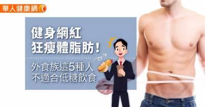 健身網紅狂瘦體脂肪!外食族這5種人,不適合低糖飲食