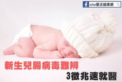 新生兒腸病毒難辨 3徵兆速就醫