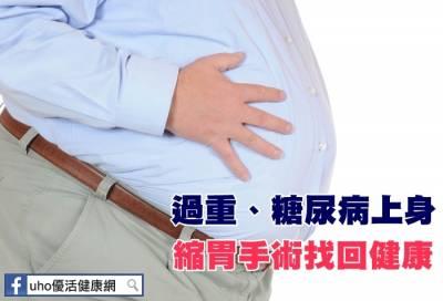 過重 糖尿病上身 縮胃手術找回健康