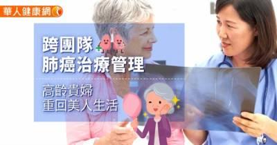 跨團隊肺癌治療管理 高齡貴婦重回美人生活
