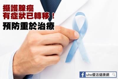 攝護腺癌有症狀已轉移!預防重於治療