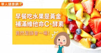 早餐吃水果是黃金,補滿維他命C 酵素〜竟然是誤會一場!
