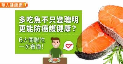 多吃魚不只變聰明,更能防癌護健康?6大關聯性一次看懂!