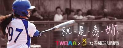 臺灣女子棒球規格再升級!TWBAA首辦女生專屬棒球訓練營!
