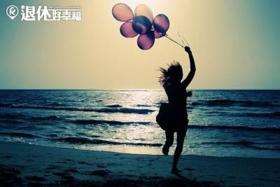 樂在其中:掌握快樂的四個祕密(下)