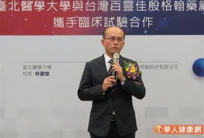 百靈佳殷格翰攜手臺北醫學大學 投入創新臨床試驗,造福患者!