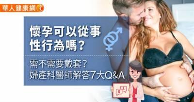 懷孕可以從事性行為嗎?需不需要戴套?婦產科醫師解答7大Q A