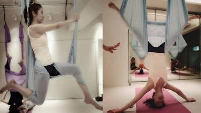 林心如 許瑋甯 劉亦菲都愛「空中瑜伽」!被視為「最強瘦身運動」的4個關鍵