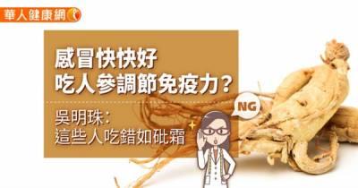感冒快快好,吃人參調節免疫力?吳明珠:這12種人吃錯如砒霜