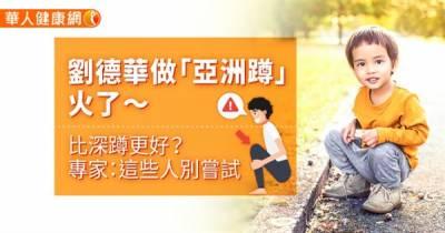 劉德華做「亞洲蹲」火了〜可以減肥塑身 對抗糖尿病...比深蹲更好?專家:這些人別嘗試