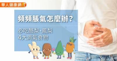 頻頻脹氣怎麼辦?必吃酪梨 鳳梨4大消氣食物