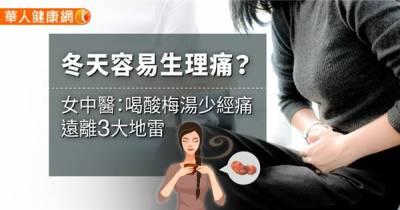 冬天容易生理痛?女中醫:喝酸梅湯少經痛 遠離3大地雷