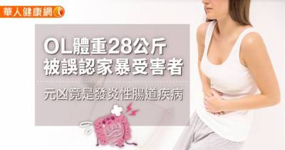 OL體重28公斤被誤認家暴受害者 元凶竟是發炎性腸道疾病