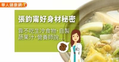 張鈞甯好身材秘密 靠不吃生冷食物 自製蔬果汁,營養師說…