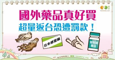入境台灣能帶多少藥?|全民愛健康 用藥篇37