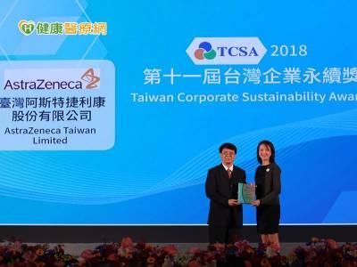 翻轉性別不平等! 阿斯特捷利康獲台灣企業永續獎