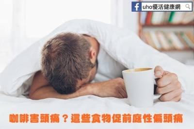 咖啡害頭痛?這些食物促前庭性偏頭痛