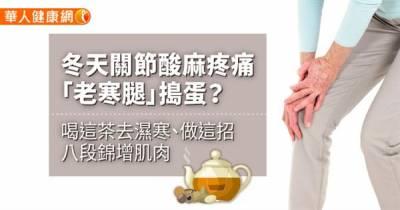 冬天關節酸麻疼痛,「老寒腿」搗蛋?喝這茶去濕寒 做這招八段錦增肌肉
